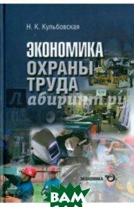 Купить Экономика охраны труда (разработка концепции государственного управления охраной труда, ЭКОНОМИКА, Кульбовская Нина Карповна, 978-5-282-03119-5