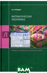 Купить Математическая экономика, ЭКОНОМИКА, Суровцев Лев Кронидович, 978-5-282-03123-2