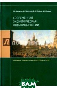 Современная экономическая политика России