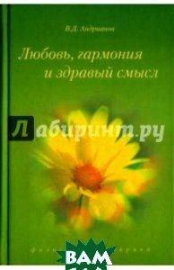 Купить Любовь, гармония и здравый смысл, ЭКОНОМИКА, Андрианов Владимир Дмитриевич, 978-5-282-03158-4