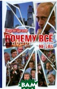 Купить Почему все не так, ЭКОНОМИКА, Цаголов Георгий Николаевич, 978-5-282-03233-8