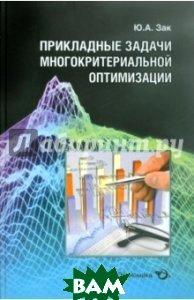 Купить Прикладные задачи многокритериальной оптимизации, ЭКОНОМИКА, Зак Юрий Александрович, 978-5-282-03381-6