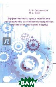 Эффективность труда персонала инновационно активного предприятия. Социотехнологический подход