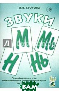 Звуки М, Мь, Н, Нь. Речевой материал и игры по автоматизации и дифференциации звуков у детей 5-7 лет