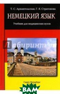 Немецкий язык. Учебник для медицинских вузов