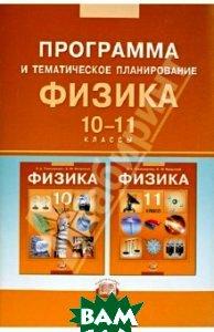 Купить Физика. 10-11 классы. Программа и тематическое планирование. Базовый уровень, Мнемозина, Тихомирова Светлана Анатольевна, 978-5-346-01121-7