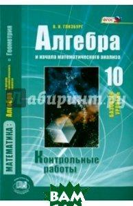 Купить Алгебра и начала математического анализа. 10 класс. Контрольные работы (базовый уровень), Мнемозина, 978-5-346-02371-5