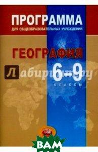 Купить География. 6-9 классы. Программа для общеобразовательных учреждений, Мнемозина, Петрова Наталья Николаевна, 978-5-346-01152-1