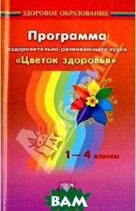 Купить Программа оздоровительно-развивающего курса Цветок здоровья . 1-4 классы, Мнемозина, Лазарев Михаил Львович, 978-5-346-01165-1