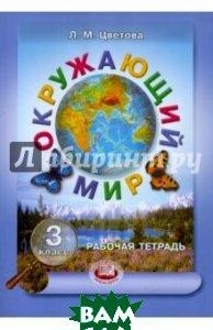 Купить Окружающий мир. 3 класс. Рабочая тетрадь, Мнемозина, Цветова Лариса Михайловна, 978-5-346-01888-9