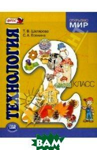Купить Технология. 2 класс. Учебник для общеобразовательных учреждений. ФГОС, Мнемозина, Шклярова Татьяна Васильевна, Есенина Светлана Александровна, 978-5-346-02470-5
