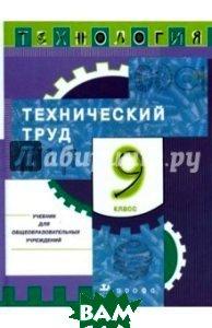 Купить Технология. Технический труд. 9 класс, Дрофа, 978-5-358-02846-3