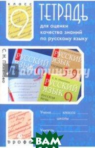 Купить Тетрадь для оценки качества знаний по русскому языку. 9 класс, Дрофа, Пименова Светлана Николаевна, 978-5-358-05979-5