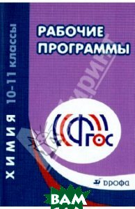 Купить Химия. 10-11 классы. Рабочие программы к УМК О. С. Габриеляна, Дрофа, 978-5-358-13833-9