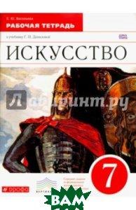 Искусство. 7 класс. Рабочая тетрадь к учебнику Г. И. Даниловой. ФГОС