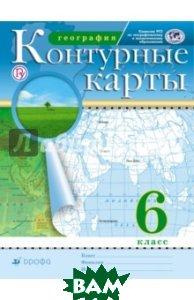 Купить География. 6 класс. Контурные карты, Дрофа, 978-5-358-20653-3