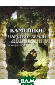 Купить Каменное царство земли. Занимательная минералогия, БЕЛЫЙ ГОРОД, Лаврова Светлана Аркадьевна, 978-5-3590-1091-7