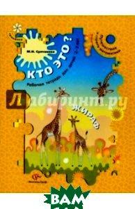 Кто это? Жираф. Путешествие в страну математики. Рабочая тетрадь для детей 2-3 лет