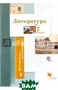 Литература. 7 класс. Методические рекомендации. ФГОС