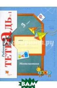 Математика. 3 класс. Рабочая тетрадь для учащихся общеобразовательных организаций. Часть 1. ФГОС