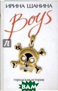Купить Boys (изд. 2007 г. ), АМФОРА, Шанина Ирина Всеволодовна, 978-5-367-00363-5