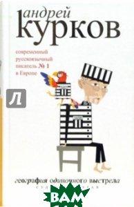 Купить География одиночного выстрела. В 3-х книгах. Книга 2. Судьба попугая, АМФОРА, Курков Андрей Юрьевич, 978-5-367-00391-8