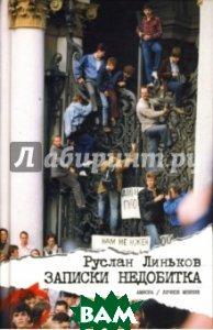 Записки недобитка: Сборник политических эссе