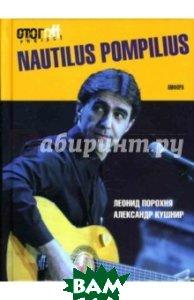 Купить Nautilus Pompilius, АМФОРА, Порохня Леонид Иванович, Кушнир Александр, 978-5-367-00552-3