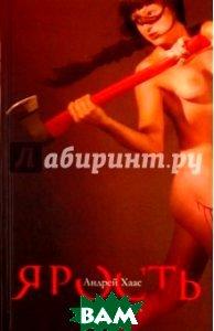 Купить Ярость (изд. 2009 г. ), АМФОРА, Хаас Андрей Владимирович, 978-5-367-00942-2