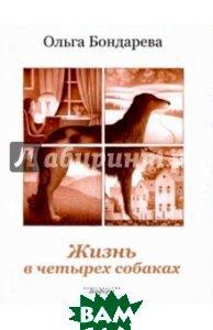 Купить Жизнь в четырех собаках. Исполняющие мечту, АМФОРА, Бондарева Ольга Эдуардовна, 978-5-367-01238-5
