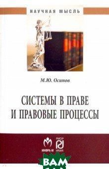 Купить Системы в праве и правовые процессы, РИОР, Осипов Михаил Юрьевич, 978-5-369-01804-0