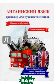 Купить Английский язык. Тренажер для путешественников, Омега-Л, 978-5-370-04546-2
