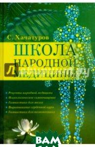 Купить Школа народной медицины, Престиж Бук, Хачатуров Сергей Асланович, 978-5-371-00408-6