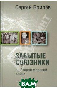 Купить Забытые союзники во Второй мировой войне, Олма Медиа Групп, Брилёв Сергей Борисович, 978-5-373-04750-0