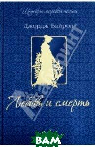 Купить Любовь и смерть (шелк), Олма Медиа Групп, Байрон Джордж Гордон, 978-5-373-04799-9