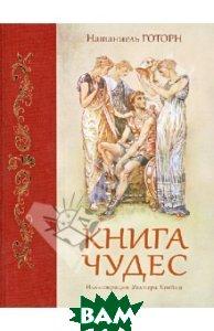 Купить Книга чудес, ОлмаМедиаГрупп/Просвещение, Готорн Натаниель, 978-5-373-05270-2