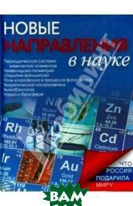 Купить Новые направления в науке, Олма Медиа Групп, Надеждин Николай Яковлевич, 978-5-373-06003-5