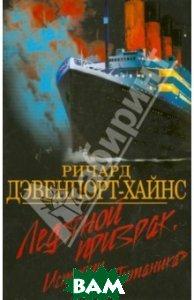 Купить Ледяной призрак. Истории с Титаника, Олма Медиа Групп, Дэвенпорт-Хайнс Ричард, 978-5-373-06062-2