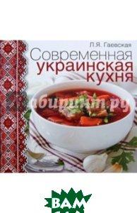 Купить Современная украинская кухня, Олма Медиа Групп, Гаевская Лариса Яковлевна, 978-5-373-06122-3