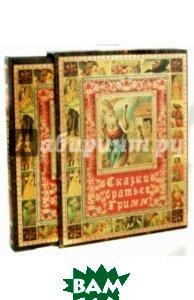 Купить Сказки братьев Гримм (коробка), Олма Медиа Групп, Вильгельм Гримм, Якоб Гримм, 978-5-373-06828-4