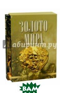 Купить Золото мира (подарочное издание), Олма Медиа Групп, Баженов Юрий Михайлович, 978-5-373-07424-7