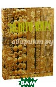 Купить Золото мира (шелк), Олма Медиа Групп, Баженов Юрий Михайлович, 978-5-373-07425-4