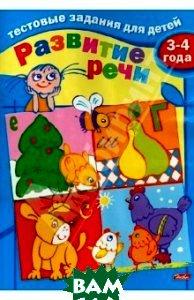 Купить Тестовые задания для детей. Развитие речи. Для детей 3-4 лет, Хатбер, Бушмелева И., 978-5-375-00100-5