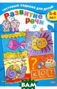 Купить Тестовые задания для детей. Развитие речи. Для детей 5-6 лет, Хатбер, Бушмелева И., 978-5-375-00104-3