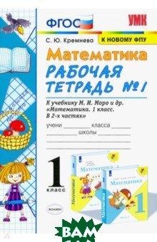 Математика. 1 класс. Рабочая тетрадь 1 к учебнику М. И. Моро и др. ФГОС