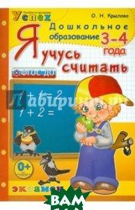Купить Я учусь считать. 3-4 года. ФГОС, ЭКЗАМЕН, Крылова Ольга Николаевна, 978-5-377-11765-0