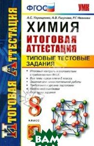 Химия. Итоговая аттестация. Типовые тестовые задания. 8 класс. ФГОС