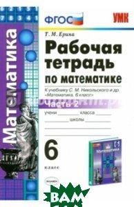 Алгебра. 6 класс. Рабочая тетрадь к учебнику С. М. Никольского и др. Часть 2. ФГОС