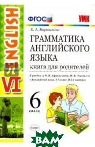 Английский язык. 6 класс. Книга для родителей к учебнику О. В. Афанасьева, И. В. Михеевой. ФГОС