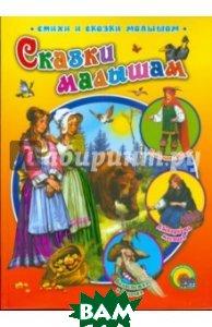 Купить Сказки малышам, Проф-Пресс, Гримм Якоб и Вильгельм, Уайльд Оскар, 978-5-378-01294-7
